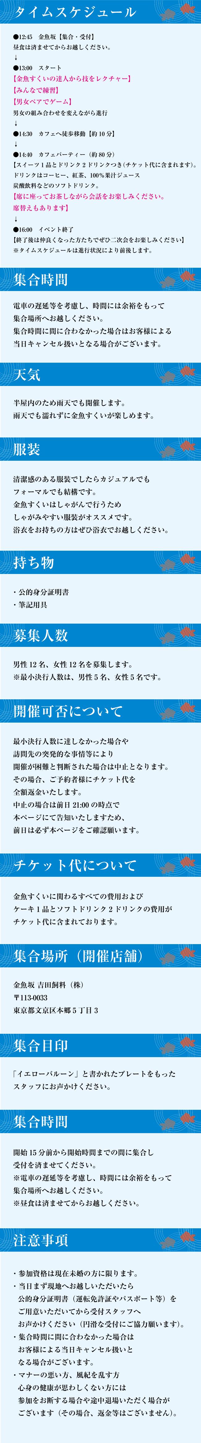 金魚すくいコン13時開始タイムスケジュールと詳細事項