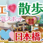 カフェ散歩コン日本橋人形町