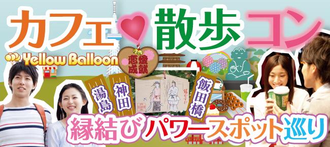 飯田橋神田湯島カフェ散歩コン縁結びパワースポット巡りバナー