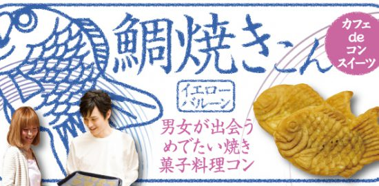 男女で鯛焼きをつくる料理コン