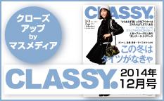 雑誌・クラッシー
