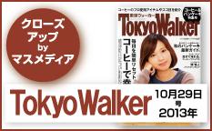 雑誌・東京ウォーカー