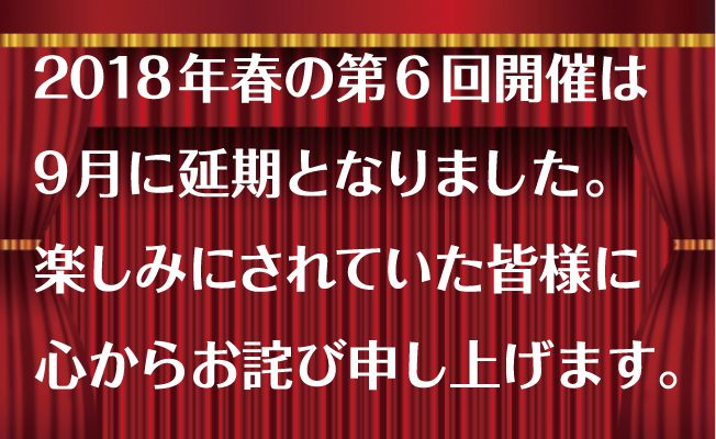 第6回シネマDE出逢え場延期のお知らせ