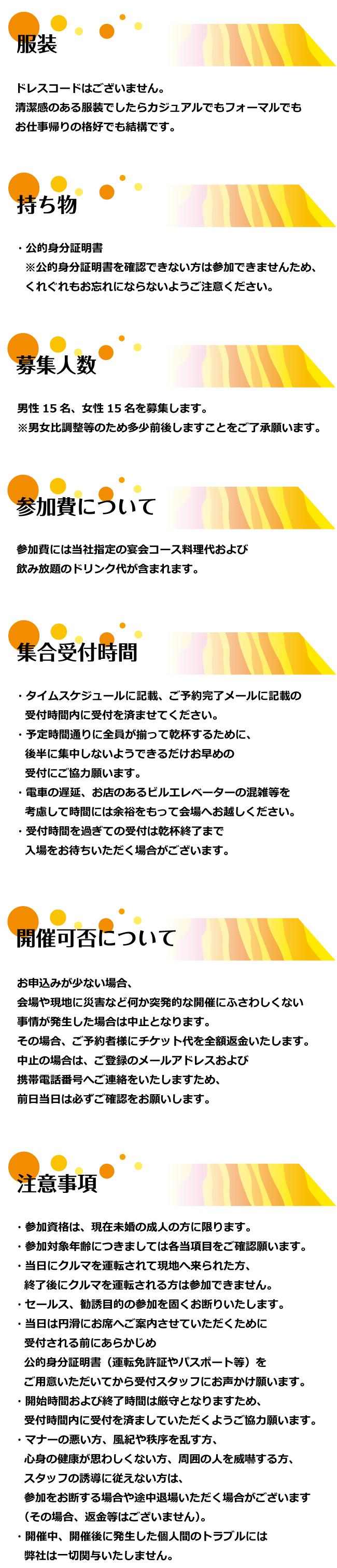恋活居酒屋コン詳細事項