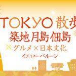 築地月島佃島TOKYO散歩食べ歩きウォーキング
