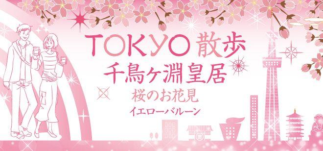 東京散歩千鳥ヶ淵皇居のお花見散歩
