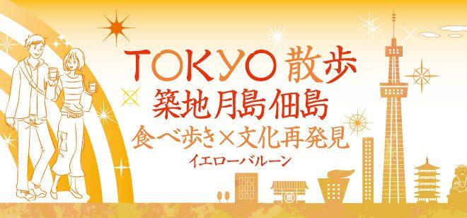 TOKYO散歩築地月島佃島食べ歩き文化再発見