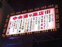 吉祥寺中央通り商店街のネオン看板