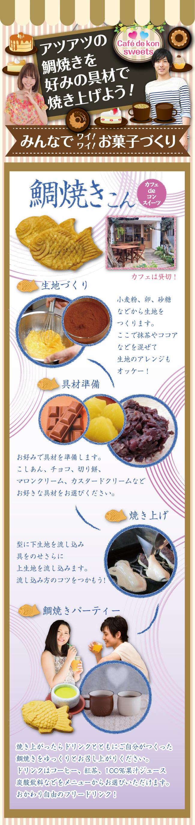 お菓子づくり料理コンの鯛焼きコン