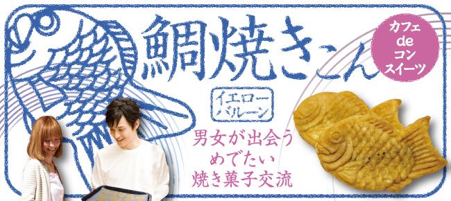 カフェdeコンスイーツ鯛焼き
