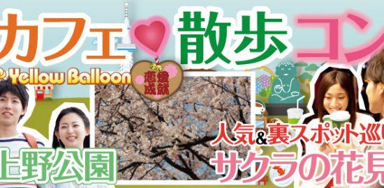 上野公園カフェ散歩コン