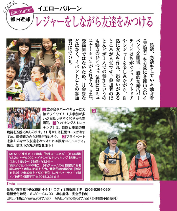 CLASSY2014年12月号巻末特集の紹介記事