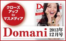 雑誌・ドマーニ