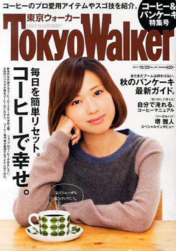 東京ウォーカー2013年10月号