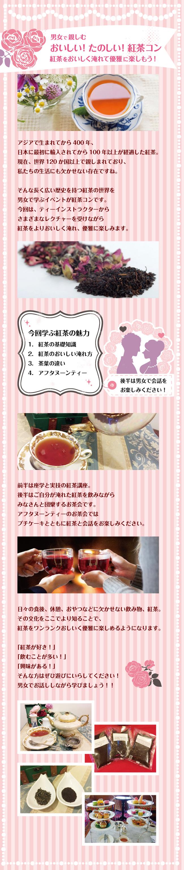 紅茶コンの流れ