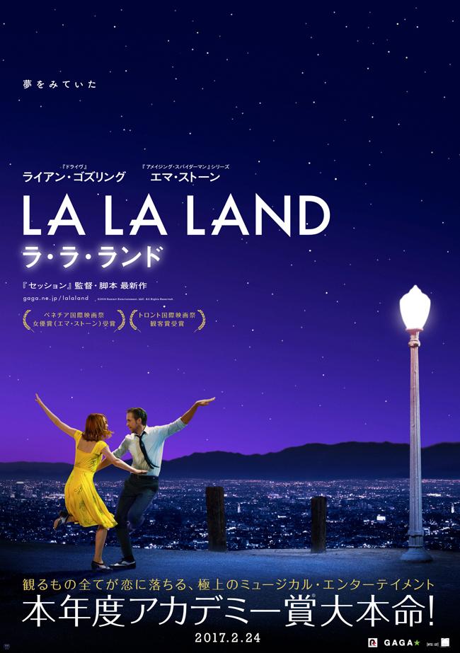 ララランドの映画ポスター
