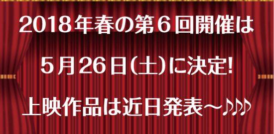 第6回開催が2018年5月26日に開催決定