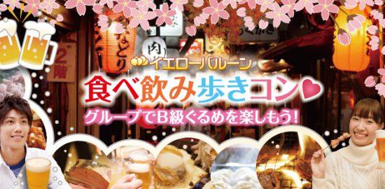 食べ飲み歩きコン浅草食べ歩きはしご酒夜桜のお花見お散歩ウォーキング