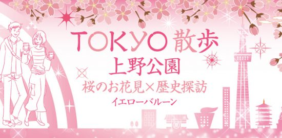 TOKYO散歩上野公園桜のお花見ウォーキングコン