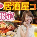 30代限定恋活居酒屋コン